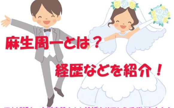 麻生先生結婚PSJPEGリサイズ