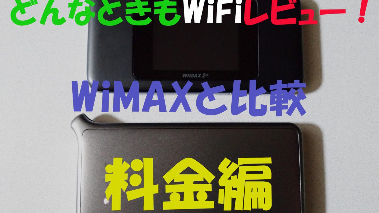 どんなときもWiFiとMiMAXの料金を比較